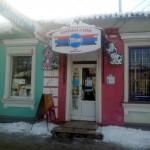Зоомагазин