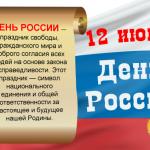 Поздравляем с праздником! С днем России!