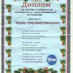 Fedorov-Kuhar