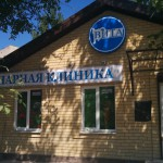 клиника Вита Морозова