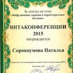 Sorokoumova_Dip1