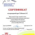 tabatskaya1