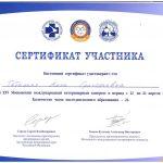 Tabatskaya_sertifikat_1