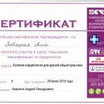 Tabatskaya_sertifikat_3