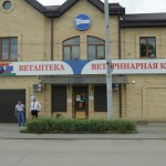 Клиника Вита Ломакина