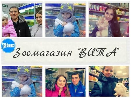 Акция зоомагазина Вита Александровская 89