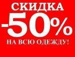 50% скидка на одежду
