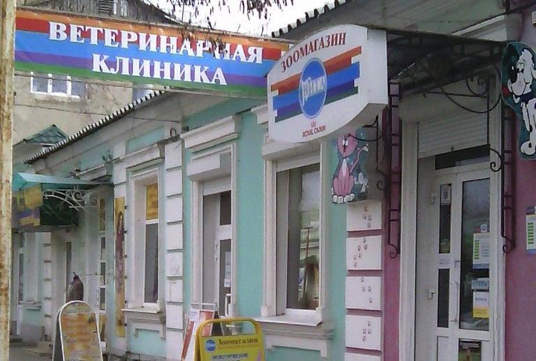 Клиника Вита Александровская